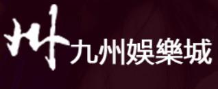 九州娛樂城,九州百家樂,九州現金版,九州信用版,九州論壇,九州運彩討論,九州百家樂,九州老虎機,九州彩票